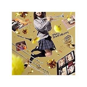 ブラバン ゴールデンボンバー (CD・クラシック)の商品画像