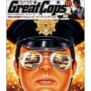 グレート・コップス 海外の刑事ドラマ&ムービー テーマソング・ベスト(CD/映画音楽集(その他))