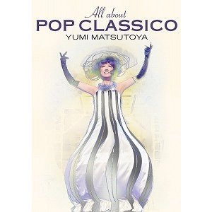 All about POP CLASSICO【DVD・音楽】