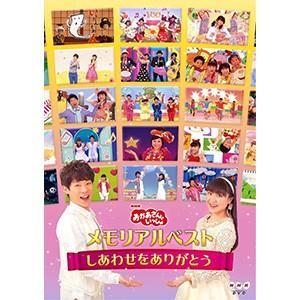 「おかあさんといっしょ」メモリアルベスト〜しあわせをありがとう〜(DVD・キッズ・ファミリー)(新品)