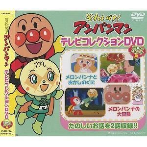 それいけ!アンパンマン テレビコレクションDVD メロンパンナ編(DVD・キッズ)