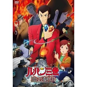 ルパン三世 血の刻印 永遠のmermaid(DVD/アニメ)|dvdoutlet