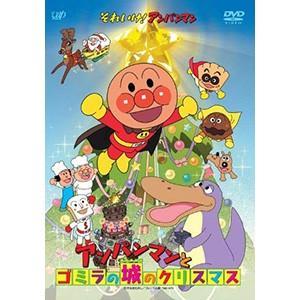 それいけ!アンパンマン アンパンマンとゴミラの城のクリスマス(DVD/アニメ)|dvdoutlet