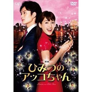 映画 ひみつのアッコちゃん('12「映画 ひみつのアッコちゃん」製作委員会)〈2枚組〉(DVD/邦画