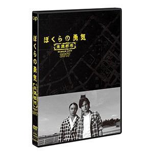 ぼくらの勇気 未満都市2017(DVD・邦画TV...の商品画像