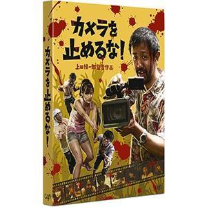 カメラを止めるな!('17ENBUゼミナール)(DVD/邦画コメディ|ホラー)