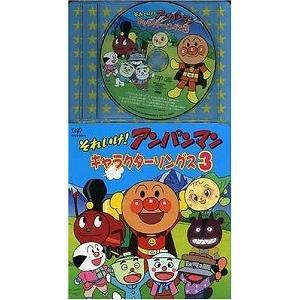 (アウトレット品)CDパックシリーズ「それいけ!アンパンマン」キャラクターソングス3(CD/アニメーション/オムニバス)