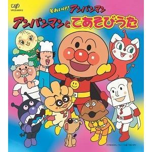 (アウトレット品)CDパックシリーズ「それいけ!アンパンマン」アンパンマンとてあそびうた(CD/アニメーション OVA等)