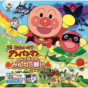 (アウトレット品)「それいけ!アンパンマン」りんごぼうやとみんなの願い(CD/アニメーション OVA...
