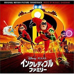 インクレディブル・ファミリー オリジナル・サウンドトラック(CD・キッズ/ファミリー)(新品)