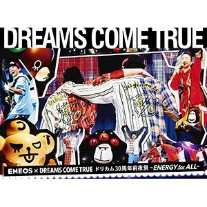 DREAMS COME TRUEが「ドリカム30周年前夜祭」と銘打って2018年に全国5都市で開催し...
