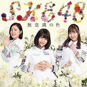 SKE48/無意識の色(TYPE-A)(CD/...の関連商品1