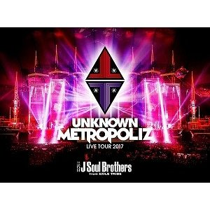 "三代目 J Soul Brothers from EXILE TRIBE/三代目 J Soul Brothers LIVE TOUR 2017""UNKNOWN METROPOLIZ""〈初回生産限定盤・3枚組〉(DVD/邦楽)初回出荷限定