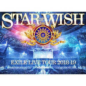 """EXILE/EXILE LIVE TOUR 2018-2019""""STAR OF WISH"""" 豪華盤〈3枚組〉(DVD/邦楽)
