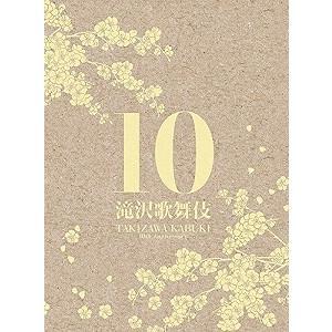 (シンガポール盤)滝沢歌舞伎10th Anniv...の商品画像