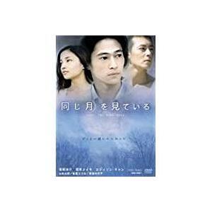(アウトレット品)同じ月を見ている('05東映/東映ビデオ/...