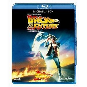 バック・トゥ・ザ・フューチャー('85米)(Blu-ray/洋画SF|アドベンチャー)|dvdoutlet