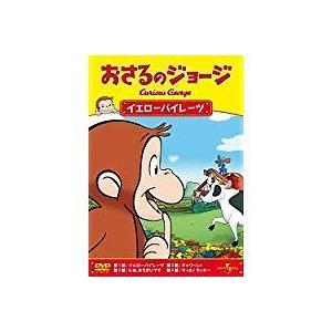 おさるのジョージ イエローパイレーツ(DVD/アニメ) dvdoutlet