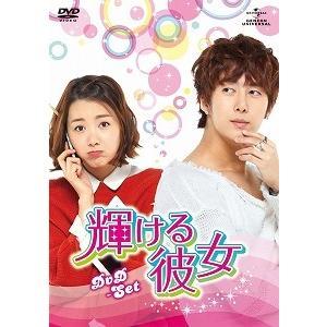 輝ける彼女 DVD−SET(DVD・アジアTVドラマ) dvdoutlet