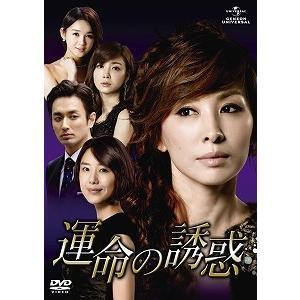 2 運命の誘惑 SET(DVD・アジアTVドラマ) dvdoutlet