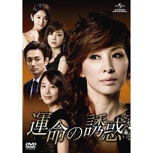 3 運命の誘惑 SET(DVD・アジアTVドラマ) dvdoutlet