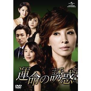 4 運命の誘惑 SET(DVD・アジアTVドラマ) dvdoutlet