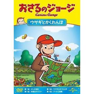 おさるのジョージ ウサギとかくれんぼ(DVD/アニメ)