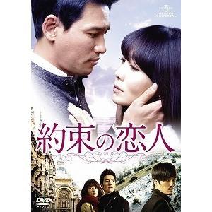 2 約束の恋人 SET  完 (DVD・アジアTVドラマ) dvdoutlet