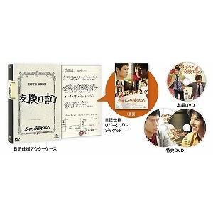 ボクたちの交換日記 DVD初回限定版 (DVD・邦画ドラマ)