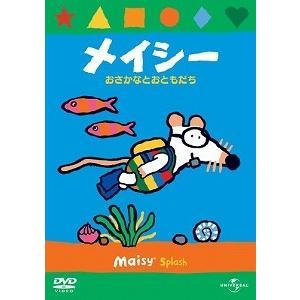 メイシー おさかなとおともだち(DVD/アニメ)