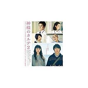 神様のカルテ2 スタンダード・エディション(Blu-ray/邦画ドラマ)