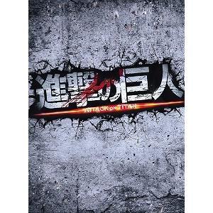 (アウトレット品)進撃の巨人 ATTACK ON TITAN 豪華版('15映画「進撃の巨人」製作委員会)〈2枚組〉(Blu-ray/邦画アクション)