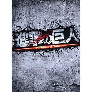 進撃の巨人 ATTACK ON TITAN DVD 豪華編(...