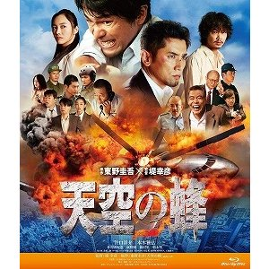 天空の蜂('15松竹/木下グループ/講談社/ローソンHMVエンタテイメント/GYAO)(Blu-ra...