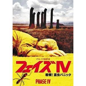 フェイズ4/戦慄 昆虫パニック(DVD・洋画アクション)
