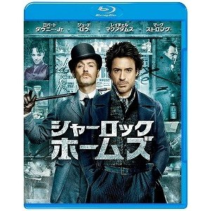 B シャーロック・ホームズ(Blu-ray・洋画アクション)