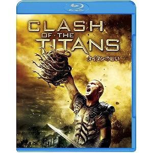 (アウトレット品)タイタンの戦い('10米)(Blu-ray/洋画アクション)|dvdoutlet