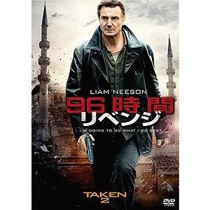 (アウトレット品)96時間/リベンジ('12米)(DVD/洋画アクション)