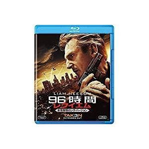 96時間/レクイエム 非情無情ロング・バージョン('14仏)(Blu-ray/洋画アクション)