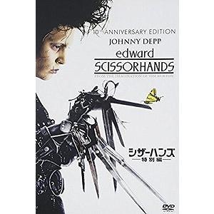 (アウトレット品)シザーハンズ 特別編('90米)(DVD/洋画恋愛 ロマンス|ファンタジー)|dvdoutlet