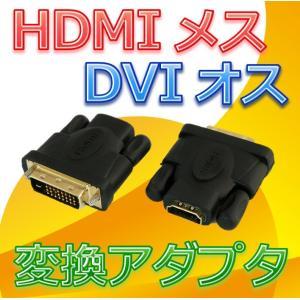 HDMI変換 HDMIメス-DVIオス変換アダプタ|dvsshops