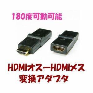 HDMI変換 HDMIオス/メスのアダプタ 180度可動 dvsshops