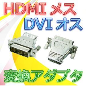 HDMI変換 HDMIメス-DVIオス 変換アダプタ|dvsshops