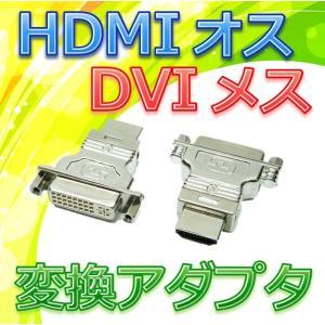 HDMI変換 HDMIオス-DVIメス 変換アダプタ|dvsshops