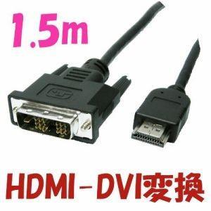 HDMI - DVI  変換 ケーブル 1.5m|dvsshops