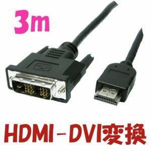 HDMI - DVI 変換 ケーブル 3m|dvsshops