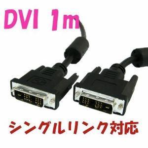 DVIケーブル 1m シングルリンク 高品質 dvsshops