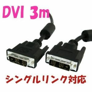 DVIケーブル 3m シングルリンク 高品質 dvsshops