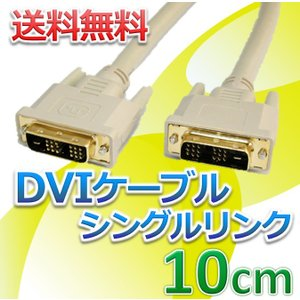 DVIケーブル 10m シングルリンク 高品質 dvsshops