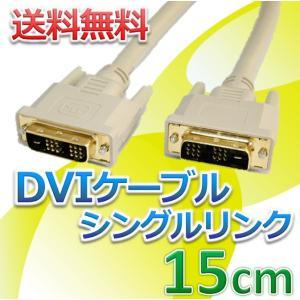 DVIケーブル 15m シングルリンク 高品質 dvsshops